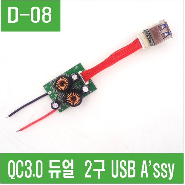 (D-08) QC3.0 듀얼 USB A'ssy