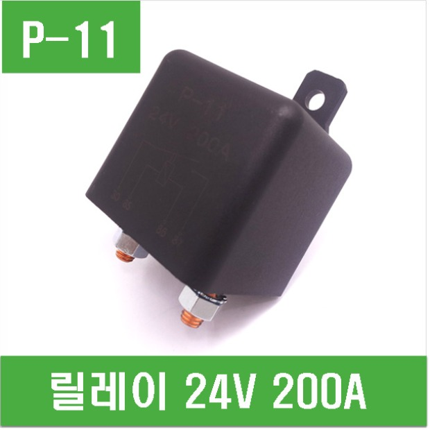 (P-11) 릴레이 24V 200A