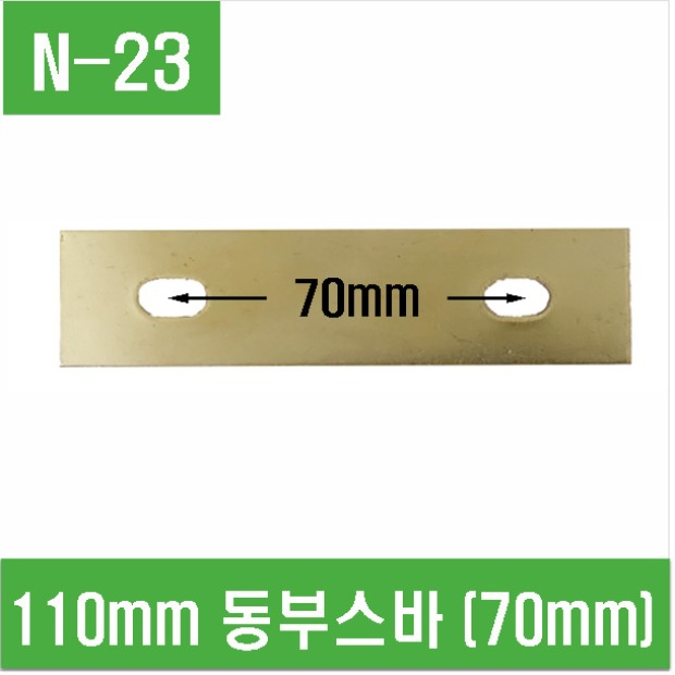 (N-23) 110mm 동부스바 (70mm)